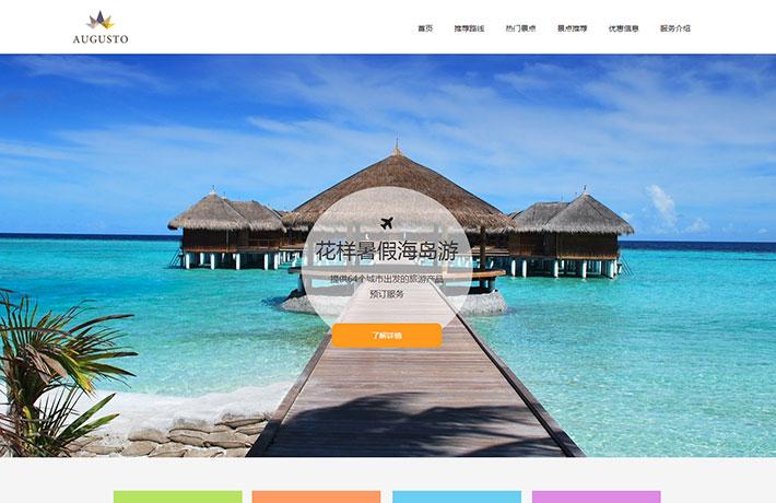 定制企业网站建设案例3