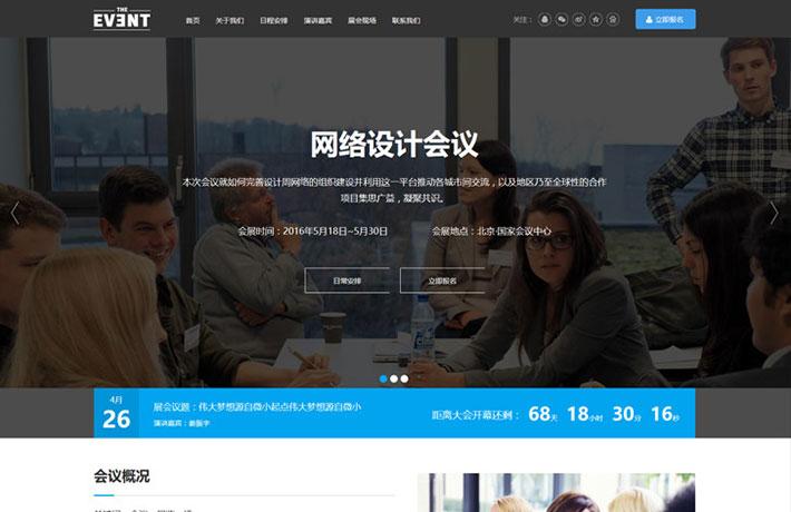 定制企业网站建设案例8