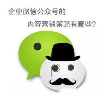 企业微信公众号的内容营销策略有哪些?