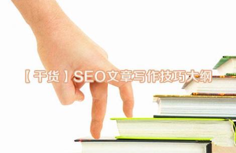【干货】SEO文章写作技巧大纲