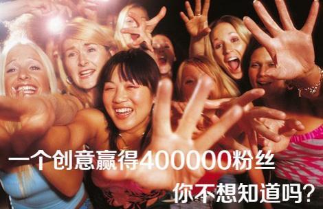 一个创意赢得400000粉丝 你不想知道吗?