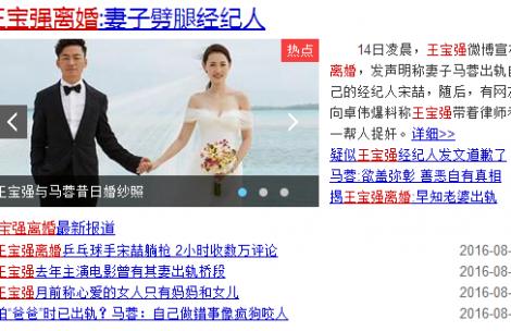 从王宝强离婚来看热点事件的网络营销价值