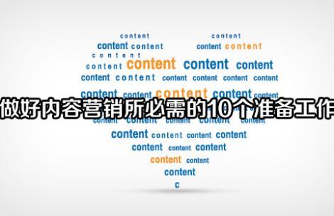 做好内容营销所必需的10个准备工作