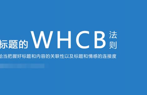 微商营销:WHCB法则教你写好标题