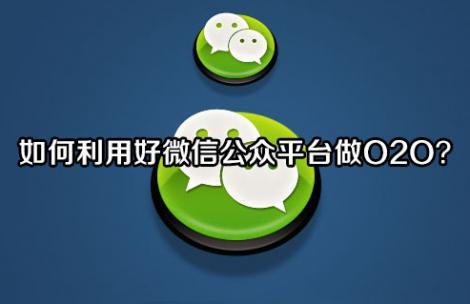如何利用好微信公众平台做O2O?