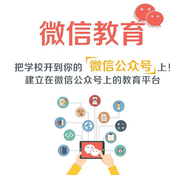 教育行业微信套餐|微信教育|微教育