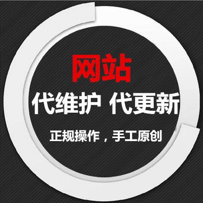 SEO软文优化|伪原创文章写作|网站内容代更新维护
