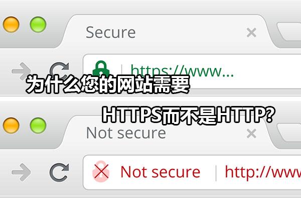 为什么您的网站需要HTTPS而不是HTTP?
