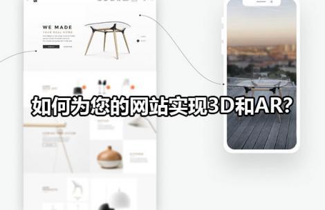 如何为您的网站实现3D和AR?
